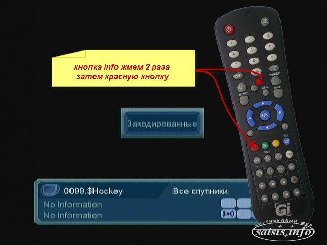 B Ввод BISS ключей Gi S2126, Gi S2026 в картинках.
