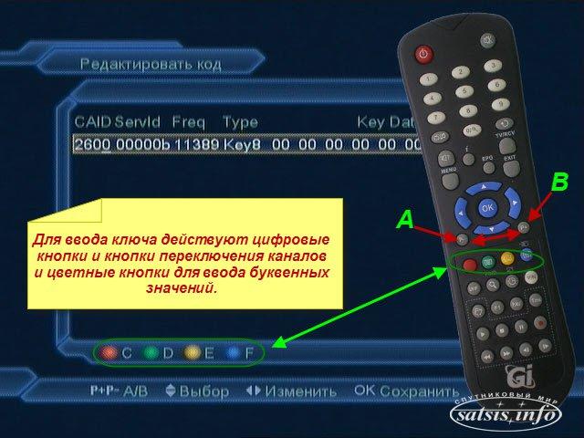 Ввод ключей голден интерстар 8005 купить игровые автоматы груша