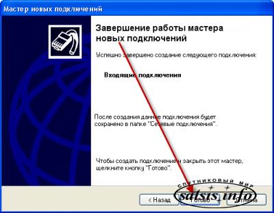 Windows как VPN сервер (Инструкция  в картинках как развести одну точку подключения инета на несколько комп)