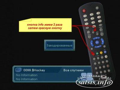 Ввод BISS ключей Gi S2126, Gi S2026 в картинках.