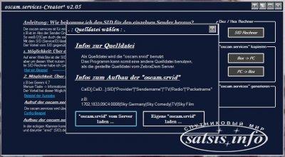 oscam.services/config Creator - генератор сервисов/конфигов для OSCAM