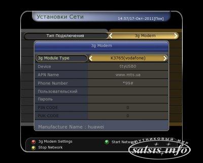 Настройка 3G модема на ресиверах OPENBOX S4/S6/S6PRO/S9