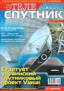 [Голосование] Какой журнал о спутниковом ТВ лучше?