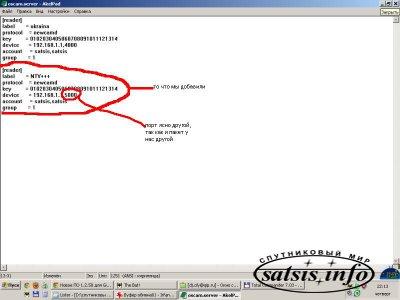 Настройка плагина Oscam на примере спарк в ресивере GI8120