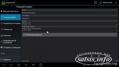DreamDroid для Openbox A1.