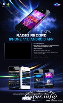 Радио Рекорд для Openbox A1