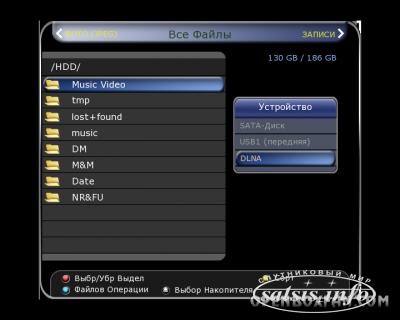 DLNA для Openbox S4 HD PVR, Openbox S6 HD PVR, Openbox S6 Pro HD PVR, Openbox S9 HD PVR