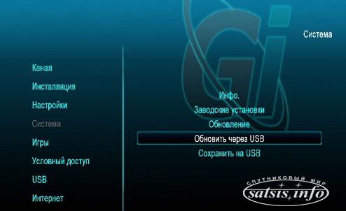 Обновление прошивки в ресивере GI Matrix2 с помощью USB