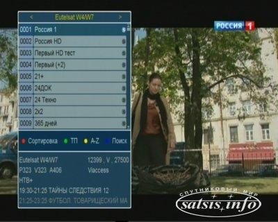 ПО Sat-Integral S-1210 HD Aron от 05.02.2013 версии 3.17