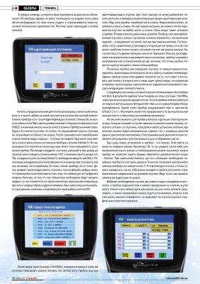Обзор прибора Sat-Integral T-11  в статье журнала Сателлит