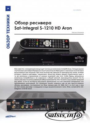 Обзор ресивера Sat-Integral S-1210 HD Aron от журнала Mediasat