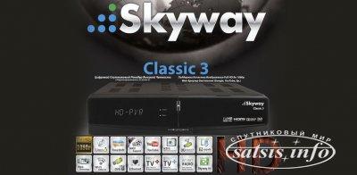 SKYWAY CLASSIC 3