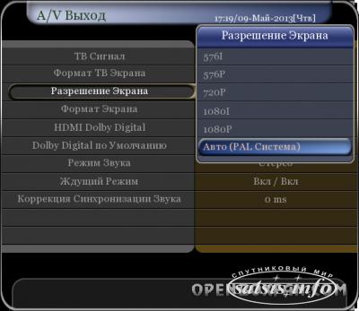 ПО 2.11.53 от 08.05.2013 для  Openbox S4 HD PVR