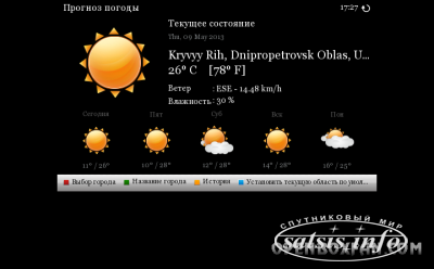 ПО 2.11.53 от 08.05.2013 для  Openbox S4 HD PVR