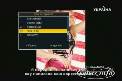 Описание спутникового HD ресивера Sky Prime HD mini