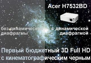 3D Full HD проектор с динамической диафрагмой Acer H7532BD