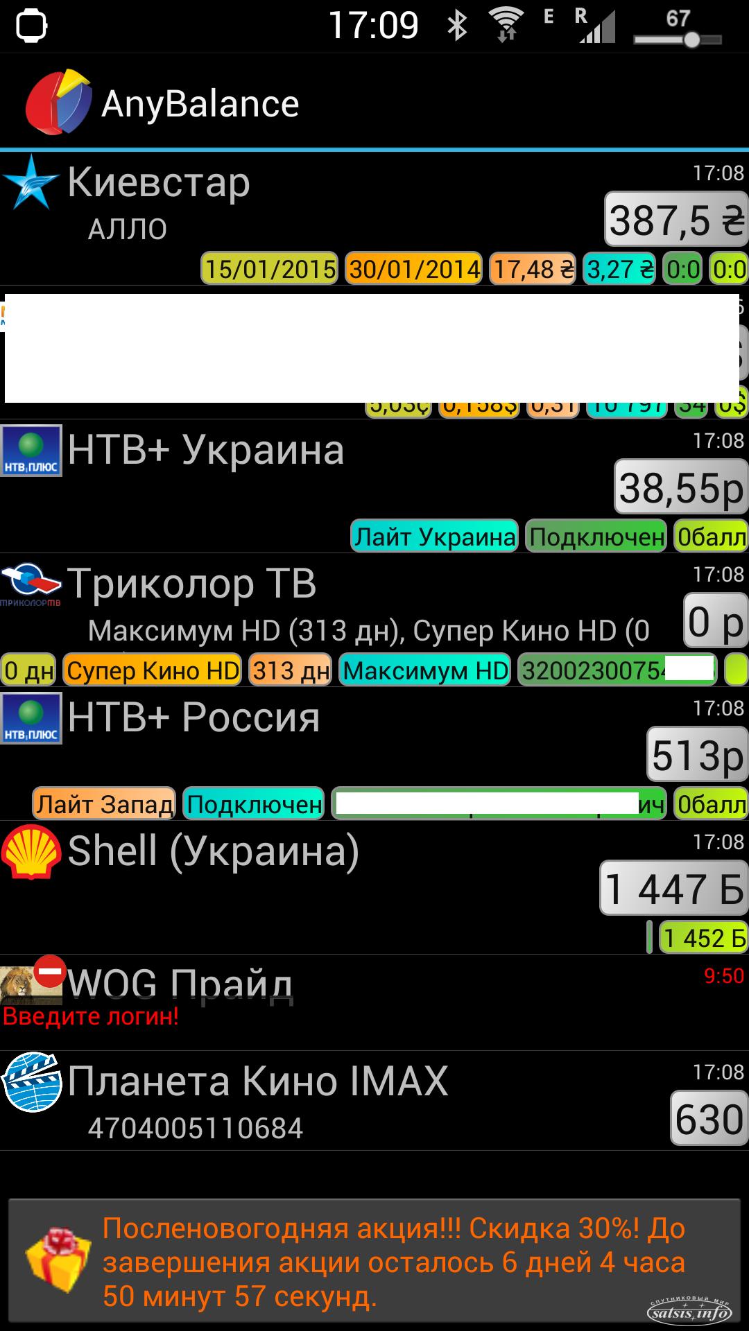 интернет провайдеры иркутск: