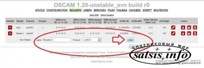 XCAM 2.3 webif для Openbox SX4, Openbox SX4 Base, Openbox SX6 HD