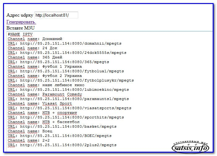 Webtv List Txt Для Gi Matrix2