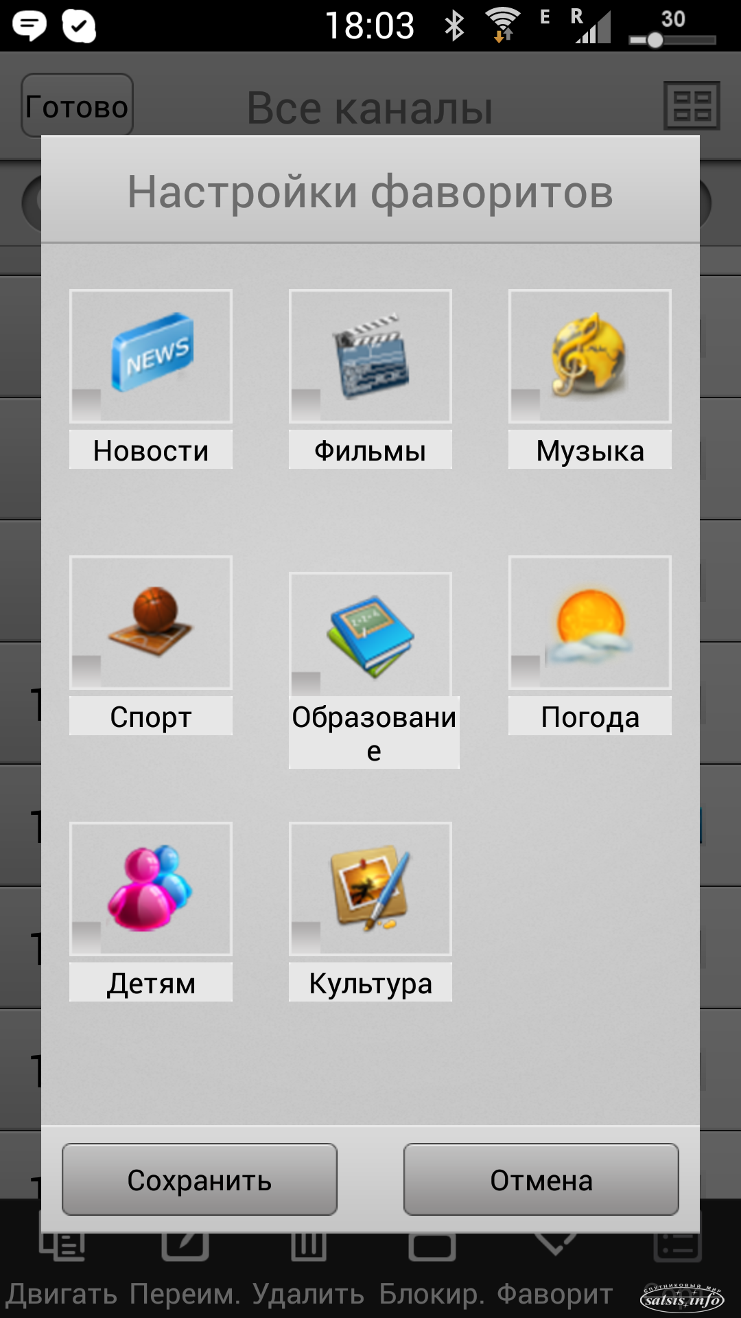 https://satsis.info/uploads/forum/posts/2014-06/1401808322_www.satsis.info_g_mscreen_4.png