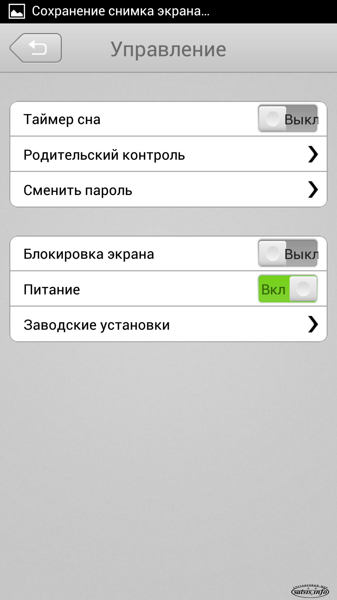 https://satsis.info/uploads/forum/posts/2014-06/1401808322_www.satsis.info_g_mscreen_9.png