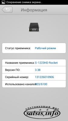 Управление ресивером Sat-Integral S-1223 HD Rocket с телефона на базе Android OS