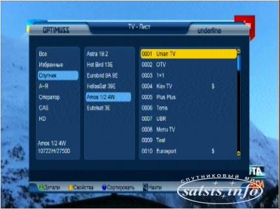 Альтернативная прошивка Gi HD Mini Optimuss Underline, графика edision 1.6.40