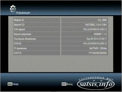 Альтернативная прошивка Gi HD Mini 1.6.41 от VisionNet