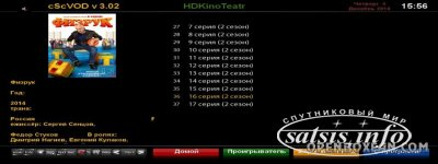 cScVOD   для Openbox Formuler F3 (Enigma 2)