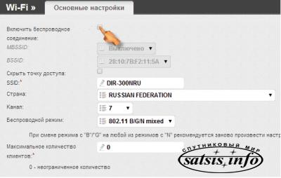 Как настроить маршрутизатор(роутер) d-link dir 300.....615 в режим  Wi-Fi  репитера