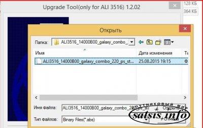Программы для прошивки через RS-232 (COM) порт (ALI 3516-3511)