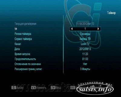 Запись программ в ресивере GI Matrix2