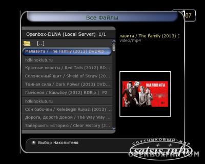 Openbox-DLNA (xupnpd) для ресиверов Openbox SX4, Openbox SX4 Base, Openbox SX6 HD, Openbox SX9, Openbox SX9 Combo