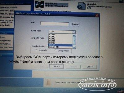 Загрузка ключей в ресиверы на базе процессора ALI3329C от Aleksei77