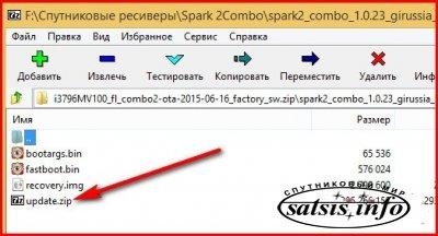 Востановительное ПО для GI Spark 2 Combo