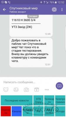Паблик аккаунт Viber - Спутниковый мир