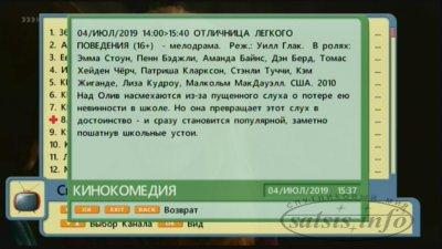 NEW STYLE v.178 от 08.07.2019 для  Openbox S3 Mini HD, Openbox S3 CI HD, Openbox S3 Micro HD