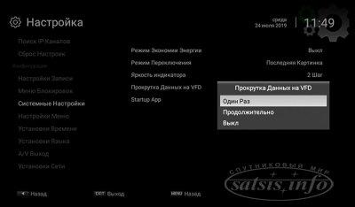 Новая модель ресивера на ОС Андроид 7.0 - Openbox AS4K 2Х UHD