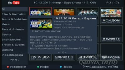 ПО 2.70 от 10.12.2019 для Open SX1, SX2, SX2Combo HD