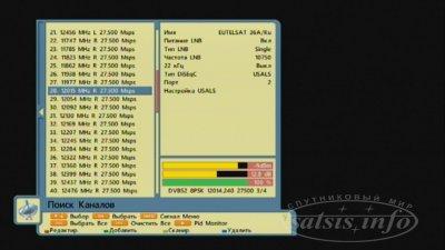 ПО v.188 от 22.01.2020 для Openbox S3HD mini II