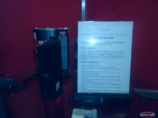 Ресивер ORTON X80 PVR