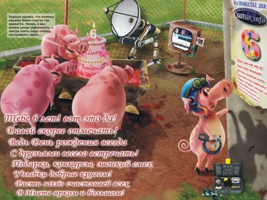 Объявлены победители конкурса к 6-ти летию портала Спутниковый Мир