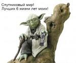 Звездные войны отдыхают!