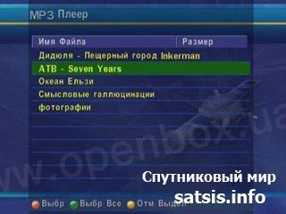 Обзор Openbox® X-730/750/770/790CIPVR (Часть 2 )
