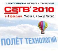 """Компания """"SAT SYSTEMS"""" продемонстрирует новинки на 12-й Международной Выставке и Конференции CSTB-2010 2-4 февраля 2010 г"""