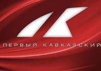 «Первый кавказский» планирует начать вещание через американский спутник Hotbird