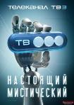 ТВ3 может прекратить вещание в DVB-S мультиплексе платформы «Поверхность-Плюс»