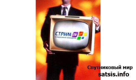 """""""Стрим ТВ"""" запустит еще несколько каналов"""