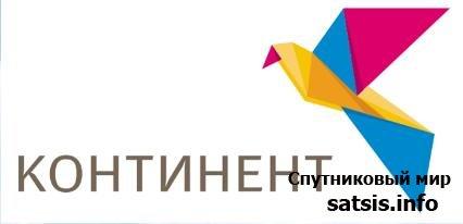 Цифровая спутниковая DTH-платформа «Континент ТВ» начинает свою работу