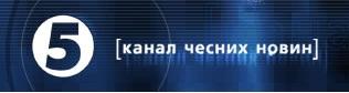 """""""5 канал"""" с сентября исчезнет с карты Украины"""